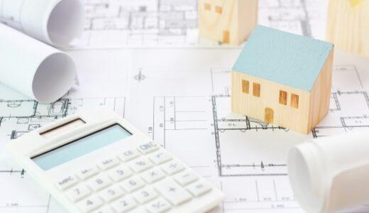 マイホーム計画は、購入してからがスタート!